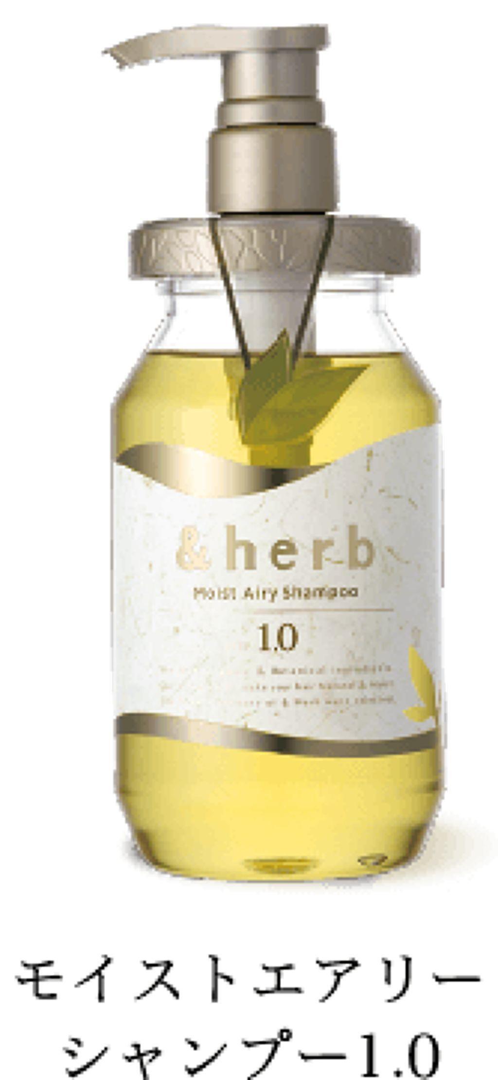モイストエアリーシャンプー1.0 &herb