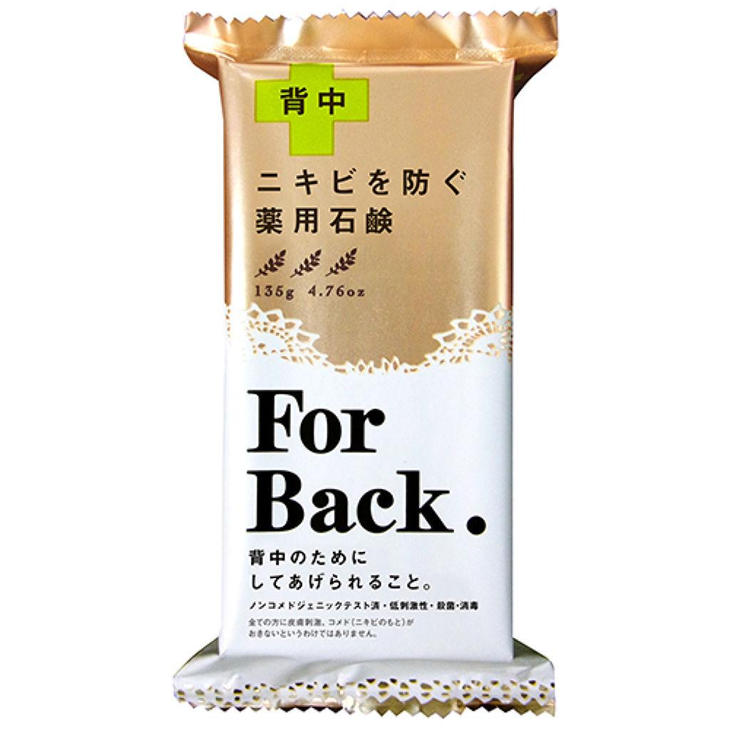 ニキビを防ぐ薬用石鹸 ForBack ペリカン石鹸