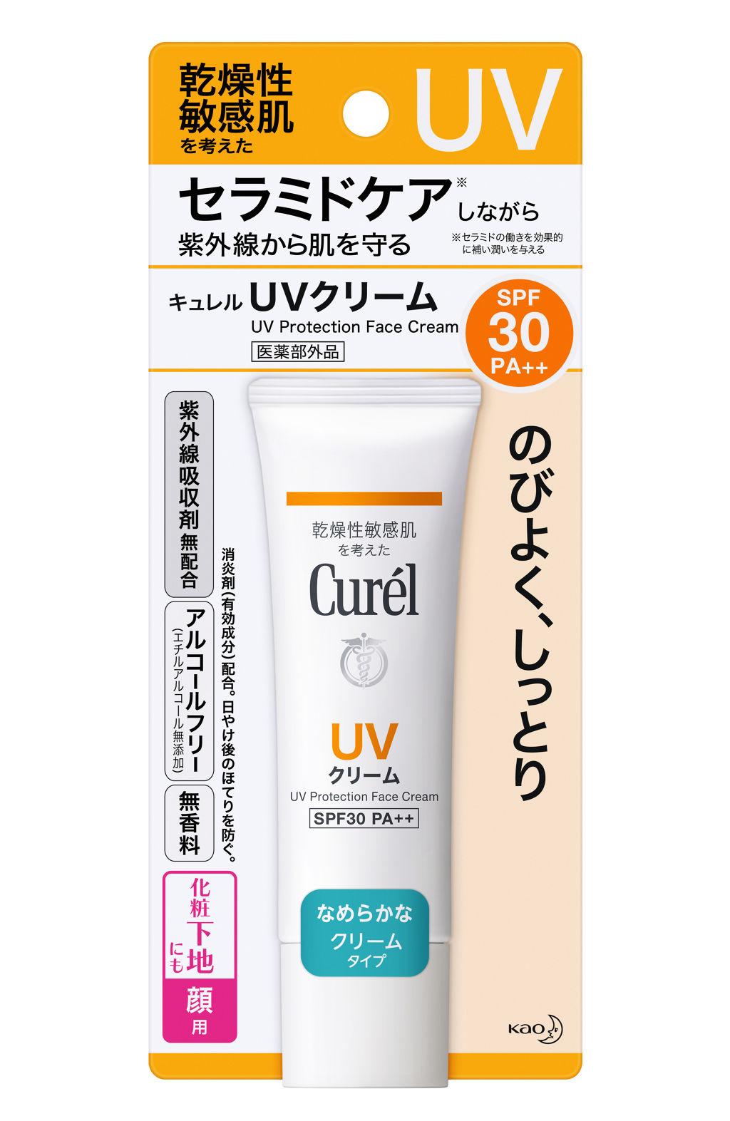 UVクリーム Curel