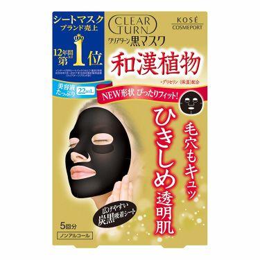黒マスク クリアターン