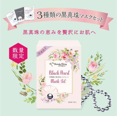 04月11日発売 我的美麗日記(私のきれい日記)  我的美麗日記(私のきれい日記) 3種類の黒真珠マスクセット *数量限定