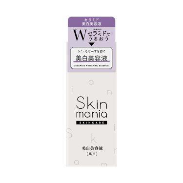 スキンマニア Skin mania セラミド 美白美容液