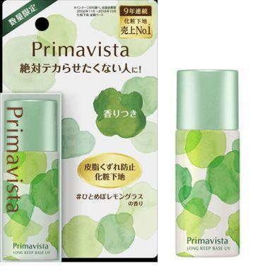 皮脂くずれ防止化粧下地 レモングラスの香り / ソフィーナ プリマヴィスタ