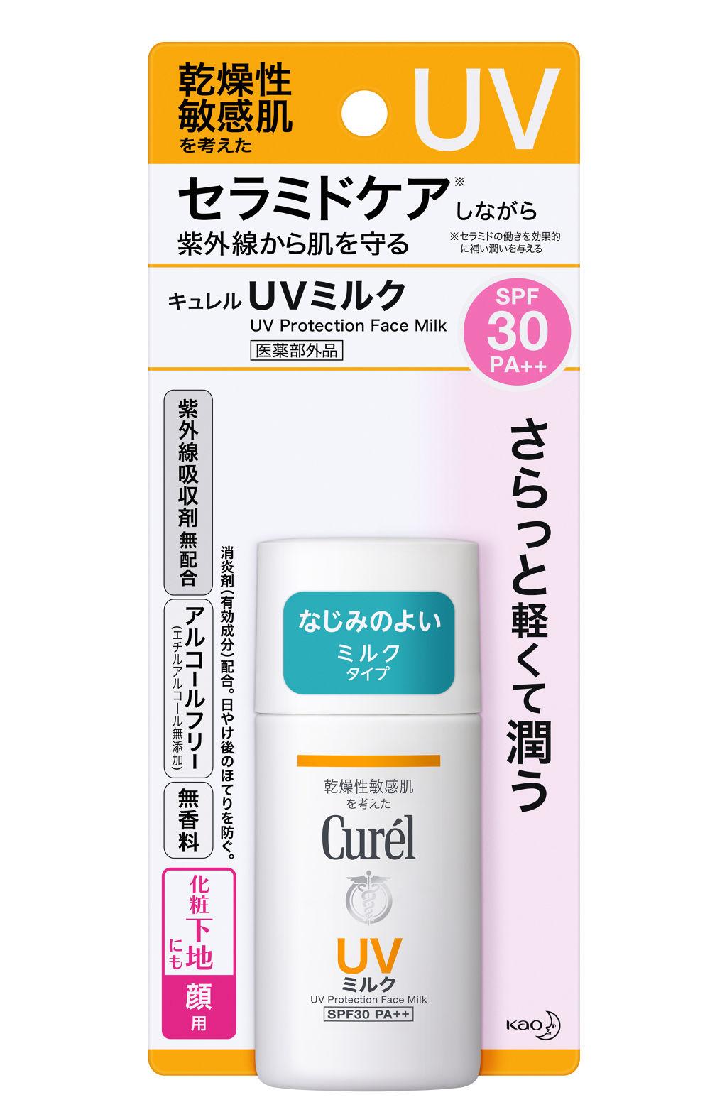 UVミルク Curel