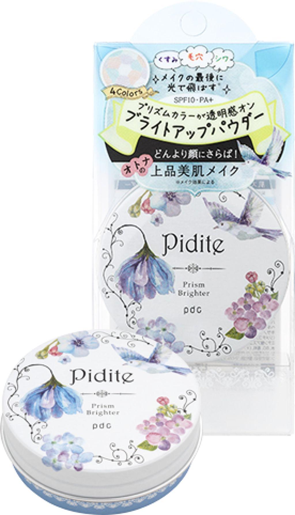 「Pidite プリズムブライダーピュアカラー」の画像検索結果