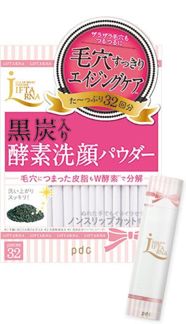 黒炭入り 酵素洗顔パウダー / pdc