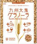 西田精麦の九州大麦グラノーラ