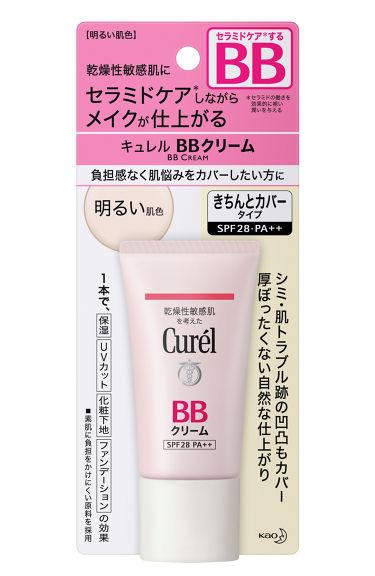 BBクリーム / Curel