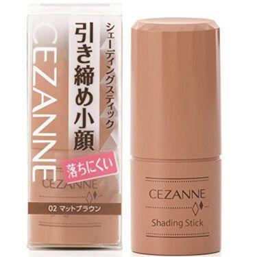 シェーディングスティック / CEZANNE