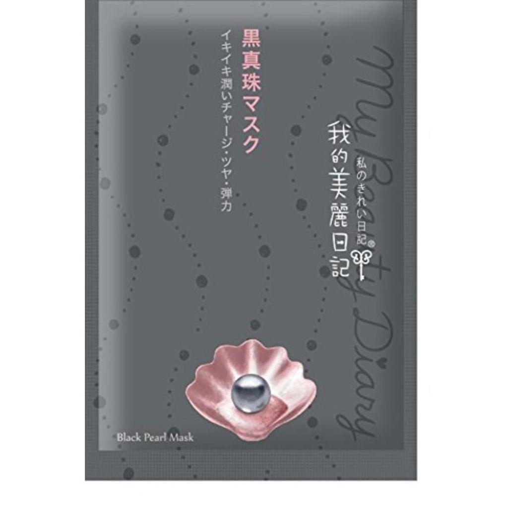 我的美麗日記(私のきれい日記)の黒真珠マスク