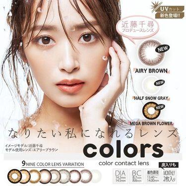 Colors / カラーコンタクト