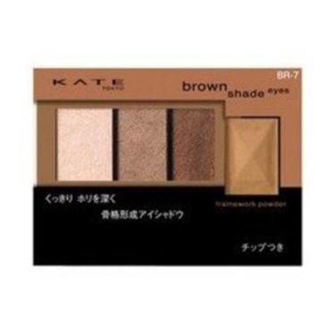 ブラウンシェードアイズ / KATE