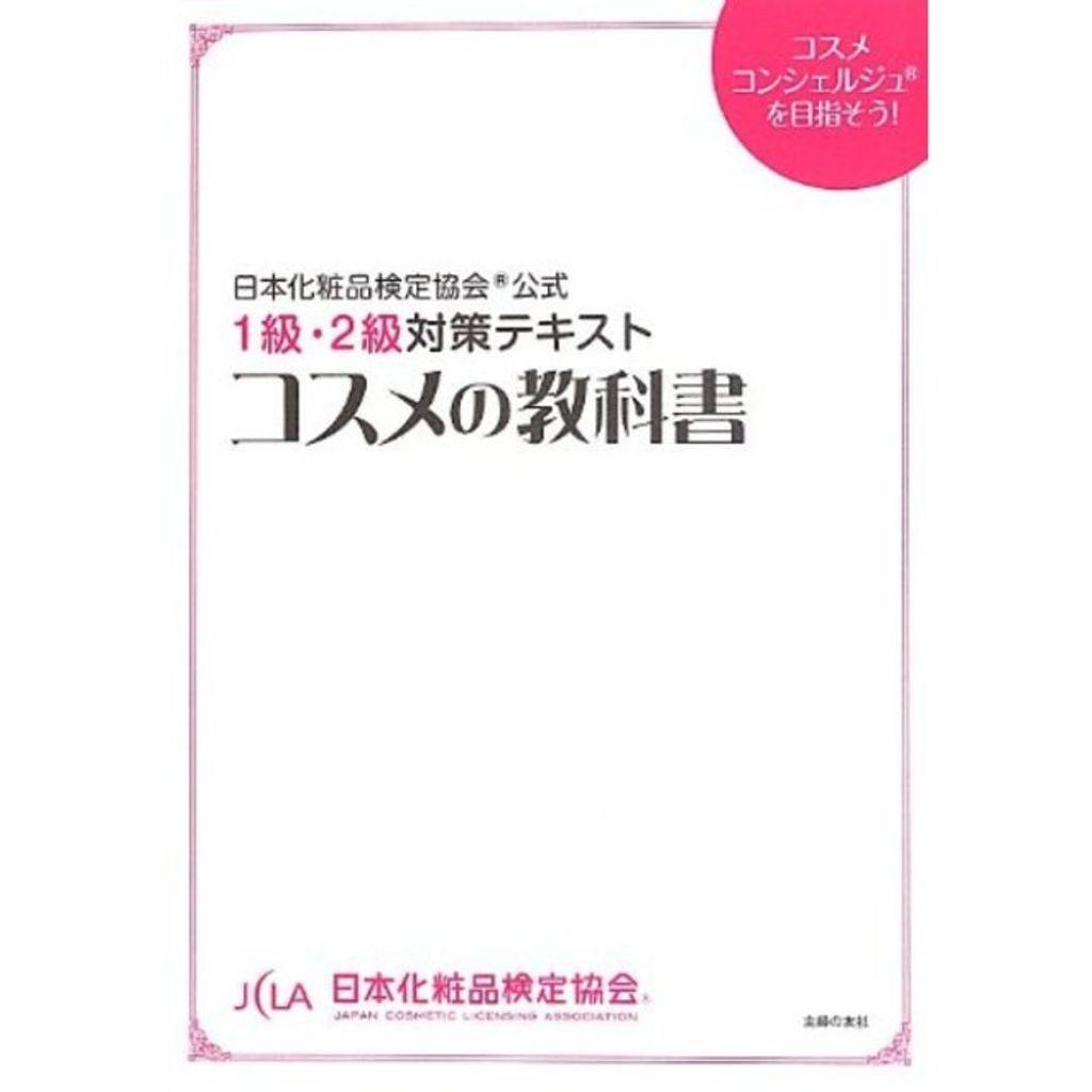 主婦の友社のコスメの教科書 (日本化粧品検定協会公式 1級・2級対策テキスト)