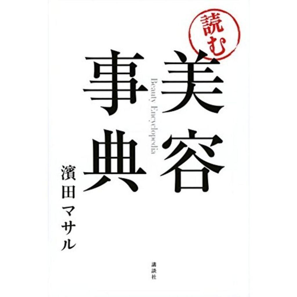 講談社美容事典 濱田マサル