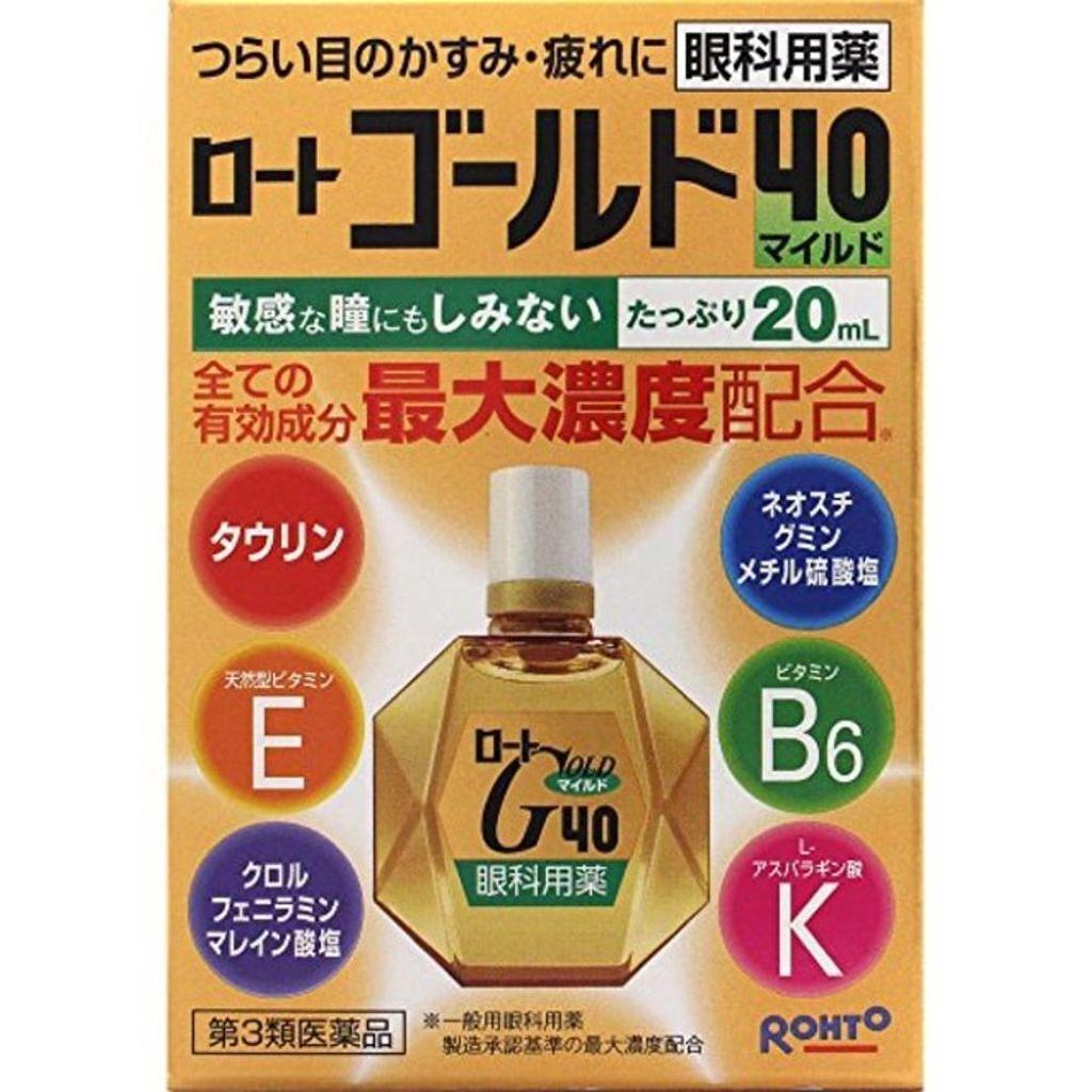 ロート製薬のロート ゴールド40マイルド(医薬品)