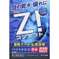 ロート製薬のロートジー コンタクトa(医薬品)