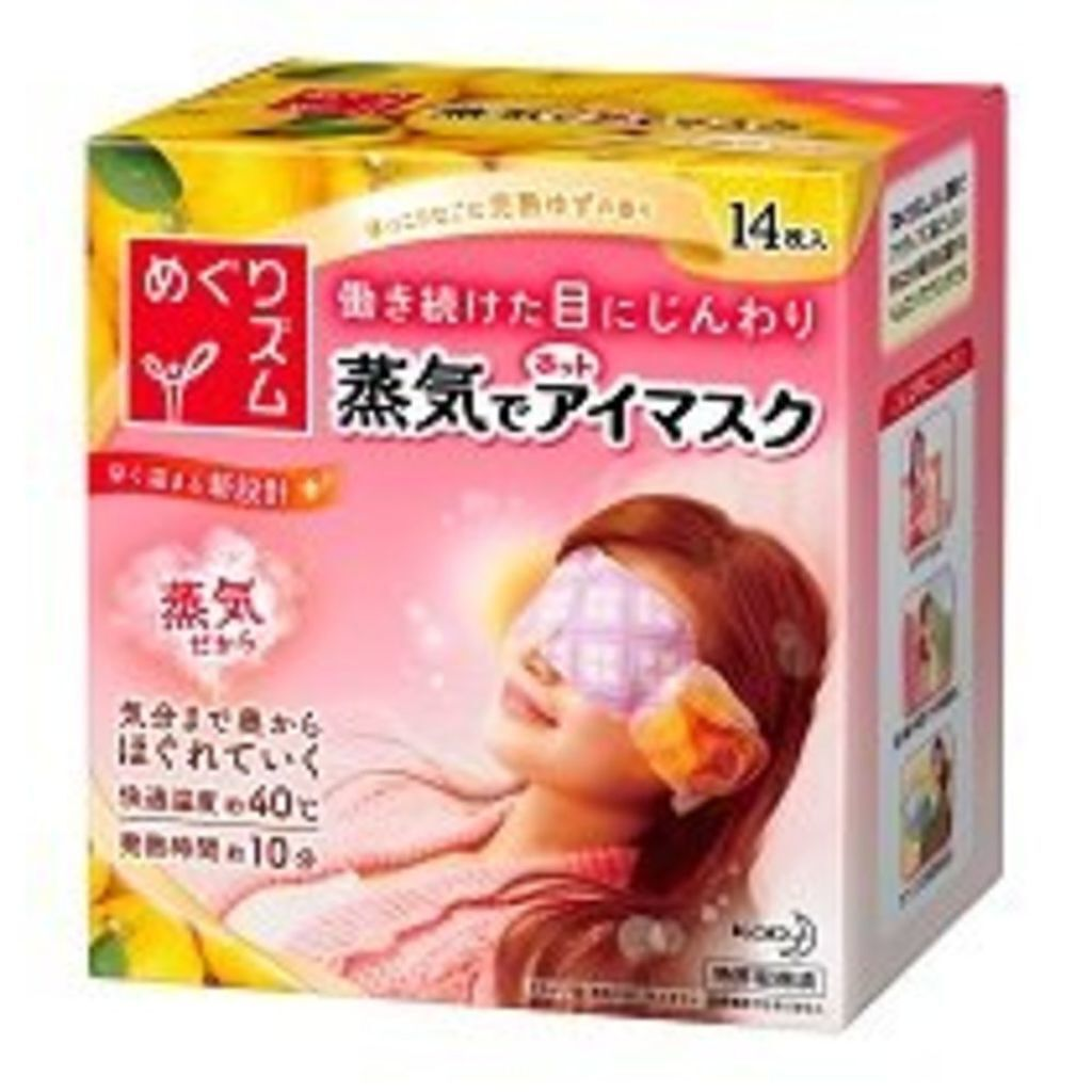 めぐりズムの蒸気でホットアイマスク 完熟ゆずの香り