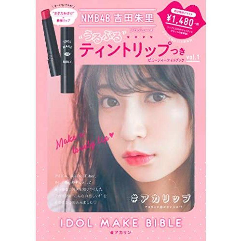 NMB48 吉田朱里 プロデュース うるぷるティントリップ(アカリップ)つきIDOL MAKE BIBLE@アカリン 主婦の友社