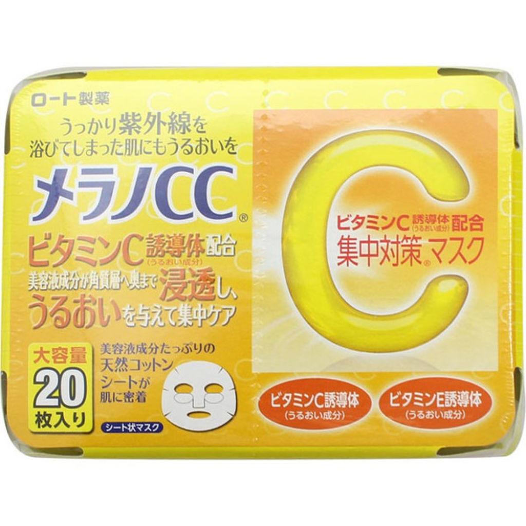 メンソレータム メラノCCの集中対策 マスク