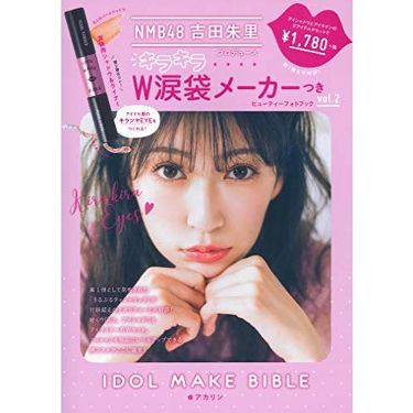 主婦の友社NMB48 吉田朱里 プロデュース キラキラW涙袋メーカーつき IDOL MAKE BIBLE@アカリン