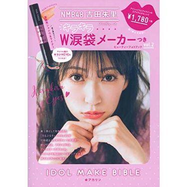 NMB48 吉田朱里 プロデュース キラキラW涙袋メーカーつき IDOL MAKE BIBLE@アカリン / 主婦の友社