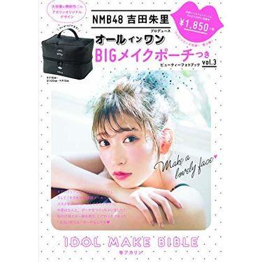 主婦の友社 NMB48吉田朱里プロデュースオールインワンBIGメイクポーチ