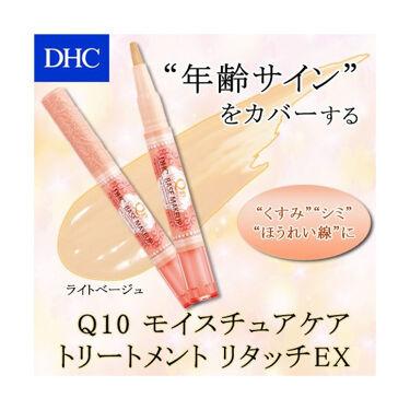 Q10モイスチュアケア トリートメントリタッチEX / DHC