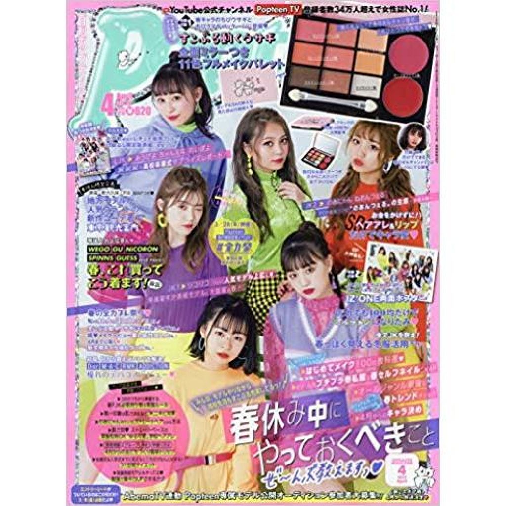 Popteen2019年4月号付録 Popteen