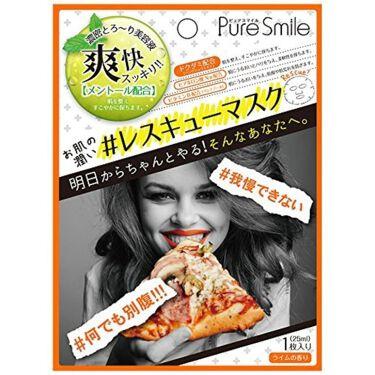 Pure Smile(ピュアスマイル) レスキューマスク ライムの香り