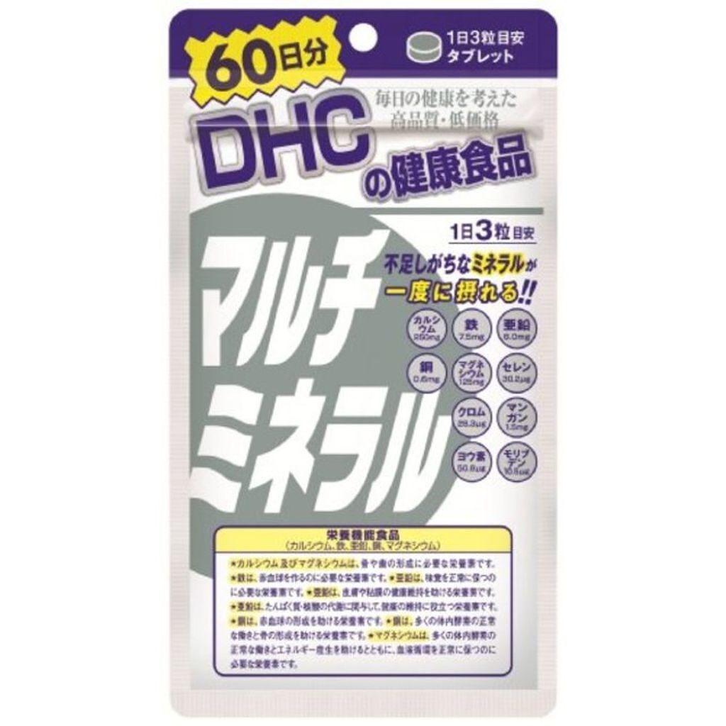 DHC マルチミネラル【栄養機能食品(鉄・亜鉛・マグネシウム)】