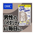 DHCの亜鉛【栄養機能食品(亜鉛)】