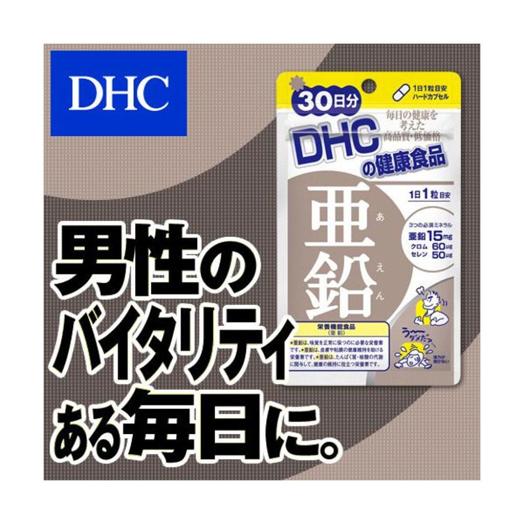 DHC 亜鉛【栄養機能食品(亜鉛)】
