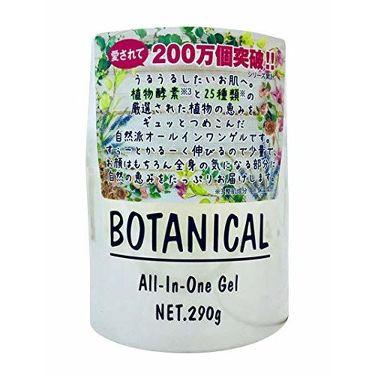 ボタニカル オールインワンジェル / BOTANICAL