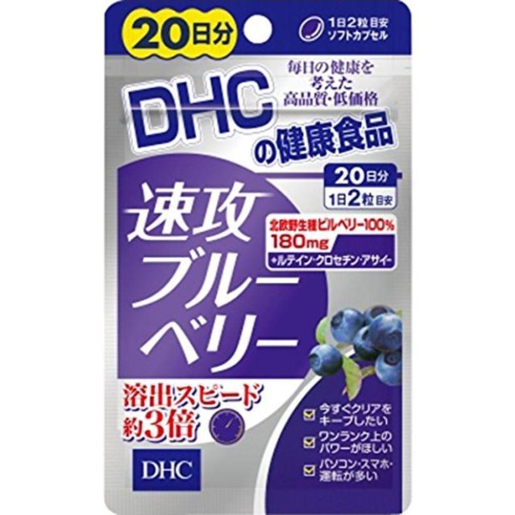 DHC 速攻ブルーベリー