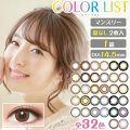 カラーコンタクト color list