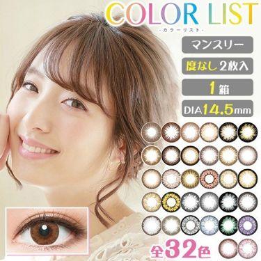 color list / カラーコンタクト