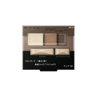 ブラウンシェードアイズN / KATE