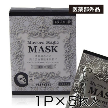 Mirrors Magic薬用美白マスク