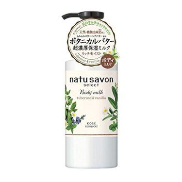ボディミルク リッチモイスト natu savon select