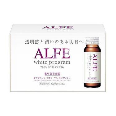 アルフェ ホワイトプログラム 大正製薬
