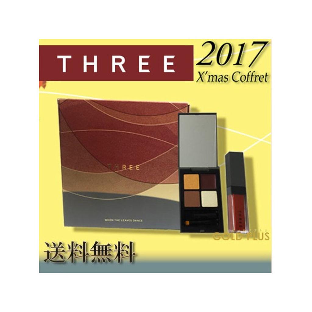THREE シーズンコレクションキット2017