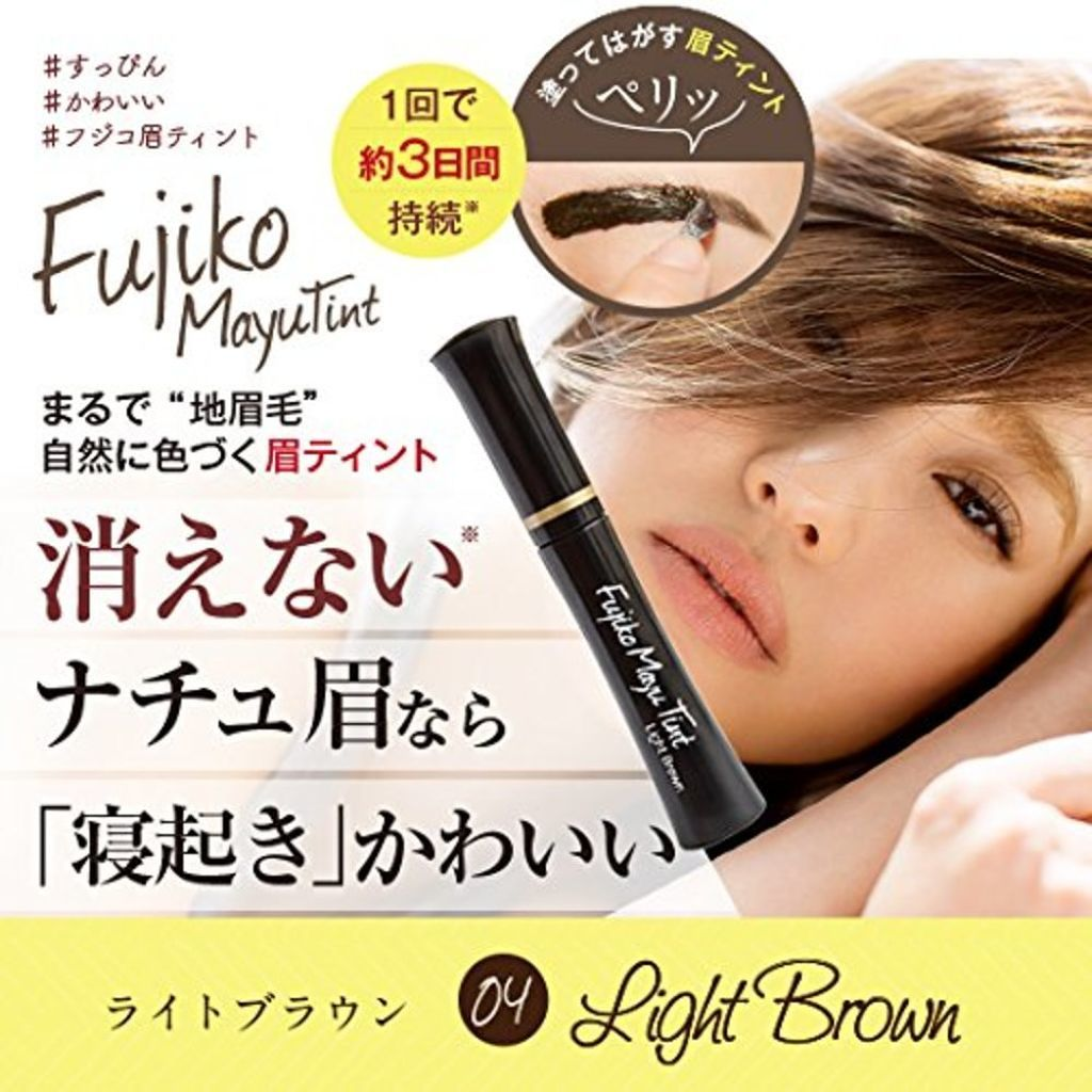 Fujiko(フジコ)の眉ティント