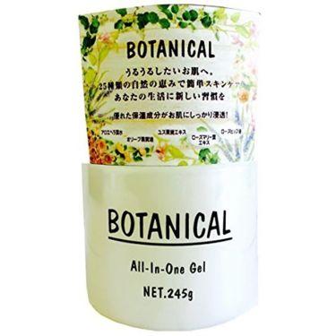 ボタニカル オールインワンゲル / ボタニカル