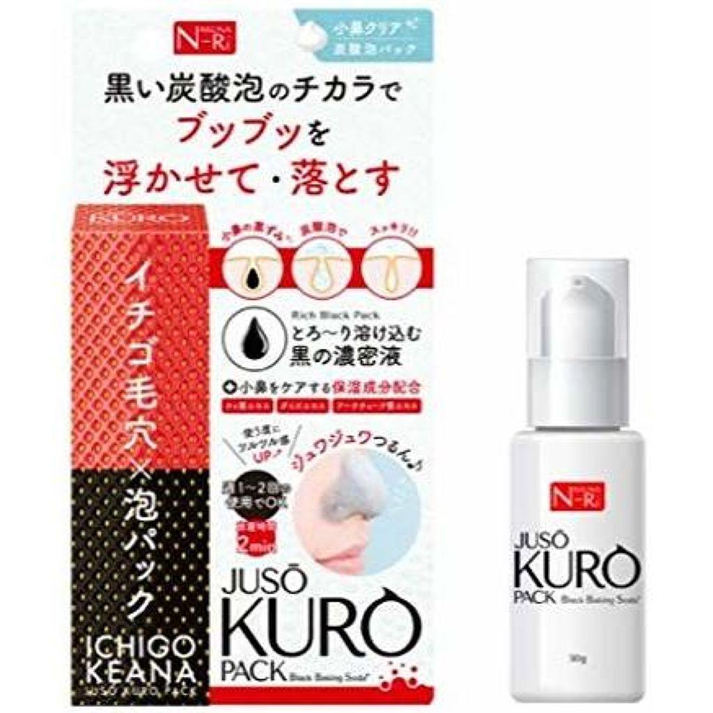 JUSO KURO PACK NAKUNA-RE