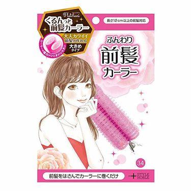 フルリフアリ ふんわり前髪カーラー STYLE+NOBLE