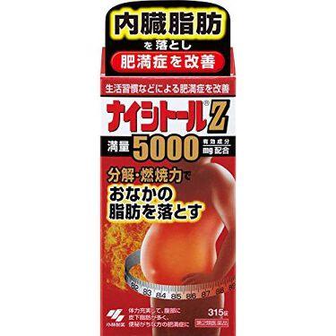 ナイシトールZ(医薬品) 小林製薬