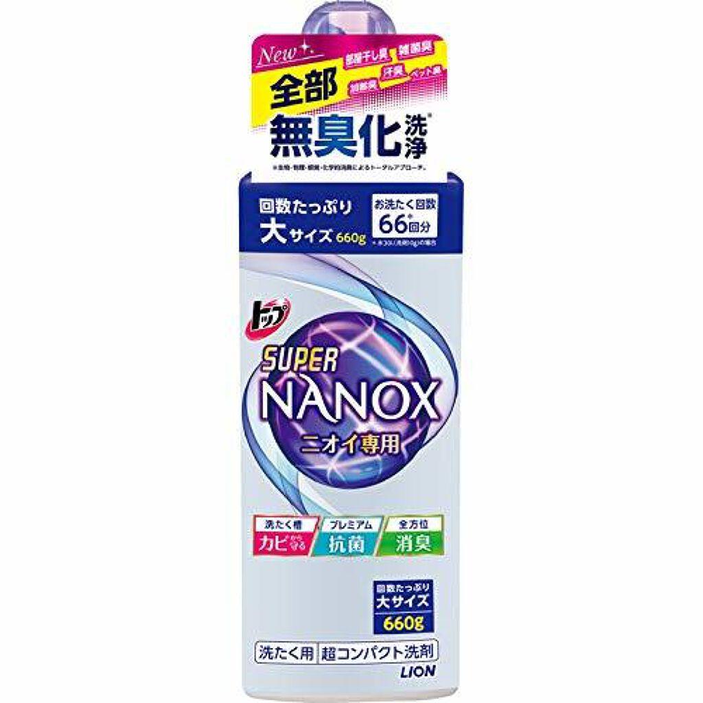 専用 ナノックス 匂い
