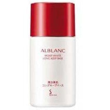 潤白美肌 ロングキープベース ALBLANC