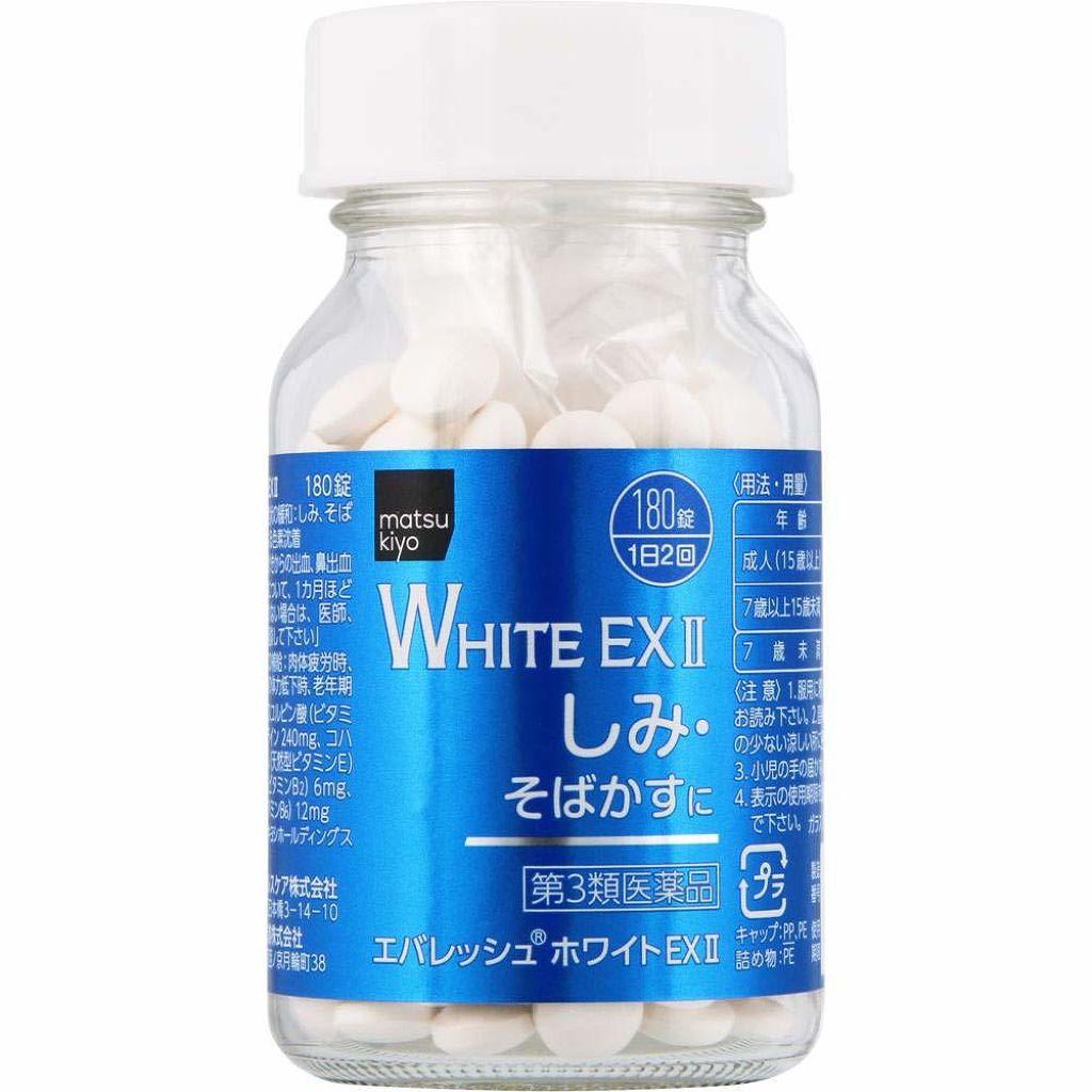 エバレッシュホワイトEXⅡ(医薬品) matsukiyo