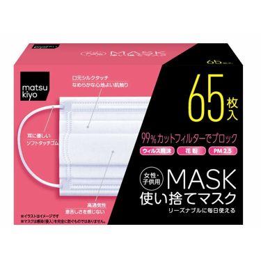 使い捨てマスク 女性・子供用 65枚入り matsukiyo